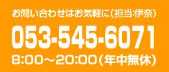 053-545-6071